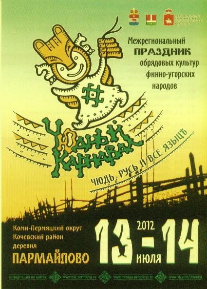 13 и 14 июля в Пармайлово